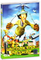 DVD Инспектор Гаджет (м/ф) / Inspector Gadget's Biggest Caper Ever