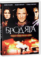 DVD Бродяга / The Stray