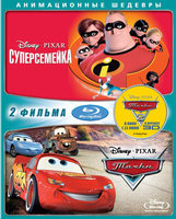 Тачки / Суперсемейка (2 Blu-Ray) / Cars / The Incredibles