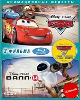 Валл-И / Тачки (2 Blu-Ray) / WALL·E / Cars