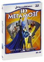 Мегамозг (Real 3D Blu-Ray + 2D Blu-Ray) / Megamind