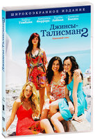 Джинсы - талисман 2 (DVD) / The Sisterhood of the Traveling Pants 2