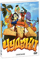 Чудаки (DVD) / Lascars