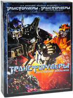 Трансформеры 1, 2 (2 DVD) / Transformers / Transformers: Revenge of the Fallen