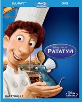 Рататуй (Blu-Ray + DVD) / Ratatouille