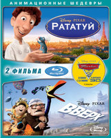 Вверх / Рататуй (2 Blu-Ray) / Up / Ratatouille