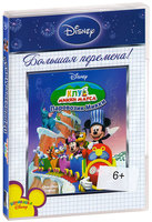 Клуб Микки Мауса: Паровозик Микки (DVD) / Mickey Mouse Clubhouse: Choo-Choo Express