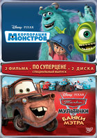 DVD Корпорация монстров / Мультачки: Байки Мэтра (2 DVD) / Monsters, Inc / Mater's Tall Tales