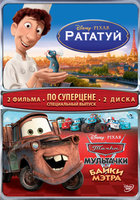 Рататуй / Мультачки: Байки Мэтра (2 DVD) / Ratatouille / Mater's Tall Tales