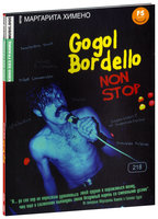 Gogol Bordello: Non Stop (DVD) / Gogol Bordello Non-Stop