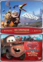Вверх / Мультачки: Байки Мэтра (2 DVD) / Up / Mater's Tall Tales