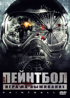 Пейнтбол (DVD) / Paintball