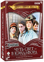 DVD Чуть свет - в Кэндлфорд: Сезон 1 (4 DVD) / Lark Rise to Candleford