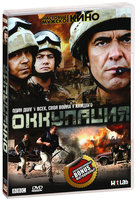 Оккупация (DVD) / Occupation