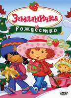 DVD Земляничка: Рождество / Strawberry Shortcake: Berry, Merry Christmas