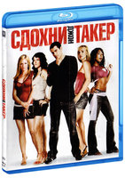 Blu-Ray Сдохни Джон Такер (Blu-Ray) / John Tucker Must Die