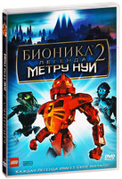 DVD Бионикл 2: Легенда Метру Нуи / Untitled Bionicle Project