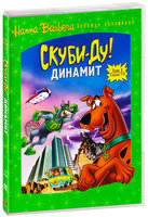 Скуби-Ду! Динамит. Том 3. Серии 7-9 (DVD) / The Scooby-Doo/Dynomutt Hour