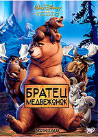 Братец медвежонок (DVD) / Brother Bear / Bears