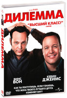 Дилемма (DVD) / The Dilemma
