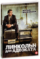 Линкольн для адвоката (DVD) / The Lincoln Lawyer