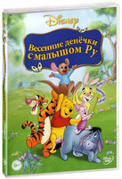 DVD Весенние денечки с малышом Ру / Winnie the Pooh: Springtime with Roo