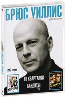 Брюс Уиллис. Том 1 Бандиты/ 16 Кварталов (DVD) / 16 Blocks / Bandits