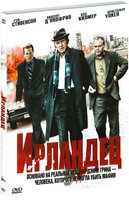 Ирландец (DVD) / Kill the Irishman