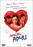 Любовь Арчи (DVD) / Achilles' Love