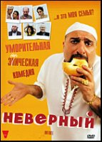 Неверный (DVD) / The Infidel