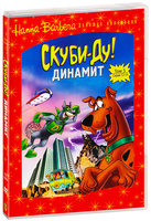 Скуби-Ду! Динамит. Том 5. Серии 12-14 (DVD) / The Scooby-Doo / Dynomutt Hour