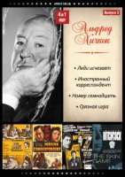 DVD Аллея звезд 4 в 1: Альфред Хичкок. Выпуск 2 / The Lady Vanishes / Foreign Correspondent / Number 17 / The Skin Game