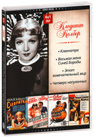Аллея звезд 4 в 1: Клодетт Колбер (DVD) / Cleopatra / Bluebeard's Eighth Wife / It's a Wonderful World / Four Frightened People