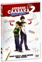 DVD Дневник слабака 2 / Diary of a Wimpy Kid: Rodrick Rules