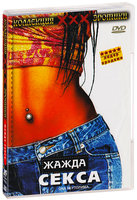 Жажда секса (DVD) / Thirst of the sex