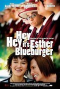 Привет, это я (DVD) / Hey Hey It's Esther Blueburger