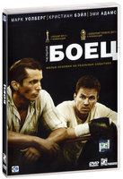 Боец (DVD) / The Fighter