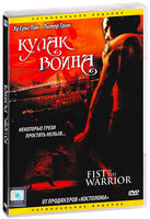 DVD Кулак воина / Lesser of Three Evils