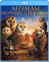 Blu-Ray Легенды ночных стражей (Blu-Ray) / Legend of the Guardians: The Owls of Ga'Hoole