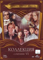 Библиотека всемирной литературы: Собрание 6 (9 DVD) / The Great Gatsby / The Way We Live Now / He Knew He Was Right / Lark Rise to Candleford