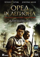 Орел девятого легиона (DVD) / The Eagle / Орел IX легиона
