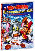 Том и Джерри: История о Щелкунчике (DVD) / Tom and Jerry: A Nutcracker Tale