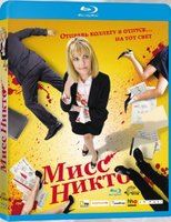 Blu-Ray Мисс Никто (Blu-Ray) / Miss Nobody