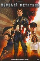 Первый мститель (DVD) / Captain America: The First Avenger
