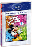 DVD Шутки-Минутки с Микки. Том 1 / Have A Laugh With Mickey