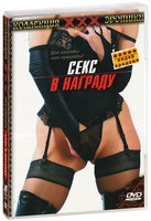 DVD Секс в награду / Sex into the reward