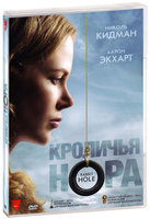 Кроличья нора (DVD) / Rabbit Hole