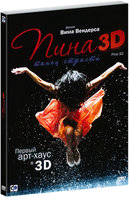 Пина: Танец страсти в 3D (DVD + Real 3D Blu-Ray) / Pina
