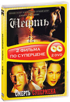 Нефть / Смерть супермена (2 DVD) / There Will Be Blood / Hollywoodland