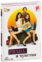 Prada и чувства (DVD) / From Prada to Nada
